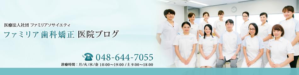 ●●●大宮の矯正歯科ファミリア歯科矯正|医院ブログ■■■