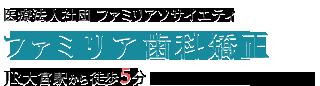 ファミリア歯科矯正|大宮区(さいたま市)の矯正歯科・歯列矯正
